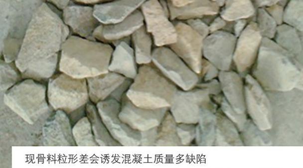 浅谈水泥基混凝土配合比工作是技术与技艺的管理过程